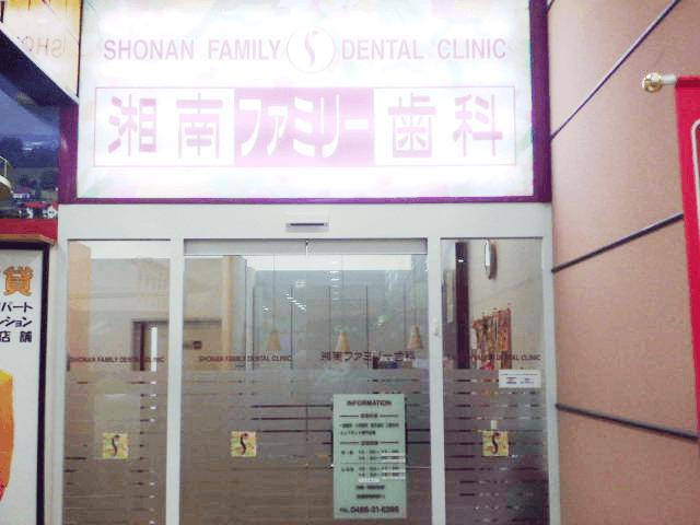 湘南ファミリー歯科