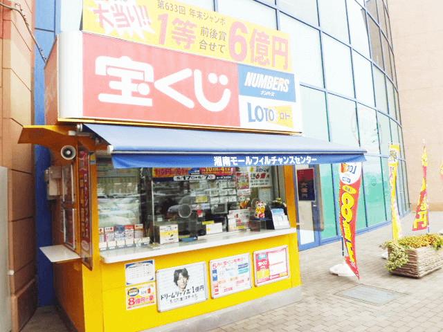 湘南モールフィルチャンスセンター