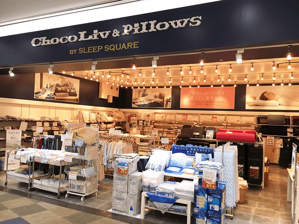 ChocoLiv&Pillows BY SLEEP SQUARE〔ショコリブ アンド ピローズ バイ スリープ スクエア〕