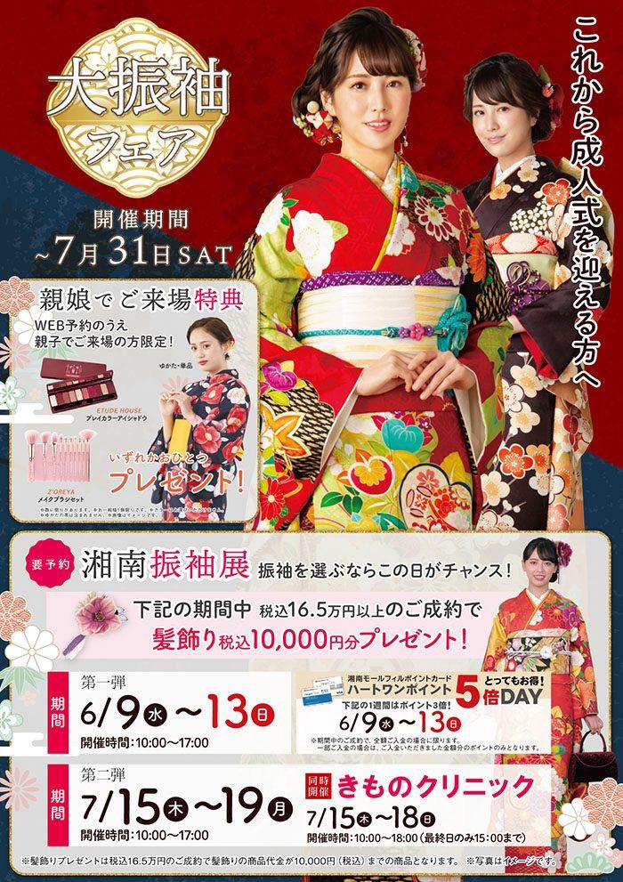 210600【藤沢】ショップニュース01_028