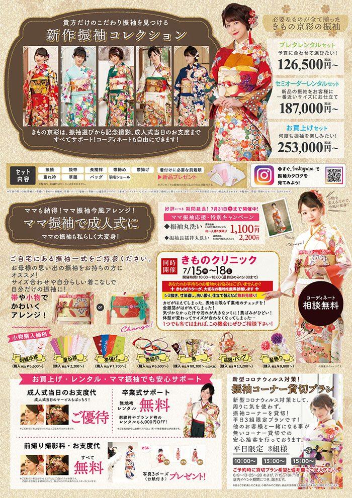 210600【藤沢】ショップニュース02_635