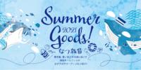 2021・夏雑貨特集