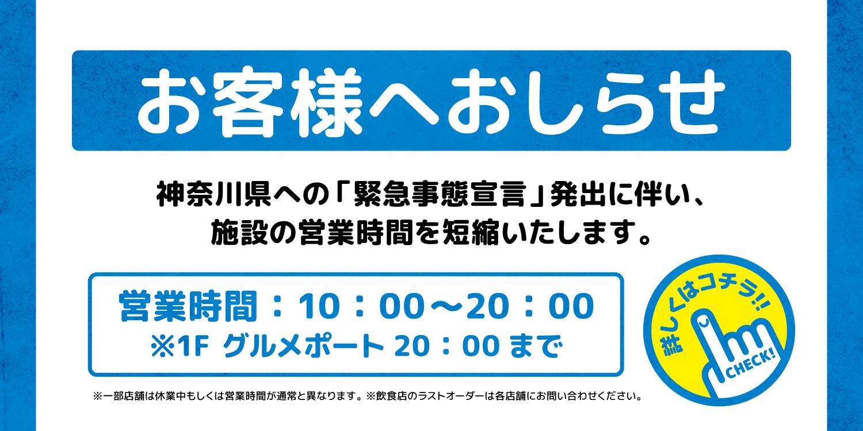 営業時間変更 2021.8.2関東3県緊急事態宣言追加 全館20時閉店・酒NG
