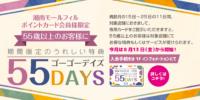湘南モールフィルポイントカード会員様限定 55DAYS(ゴーゴーデイズ)