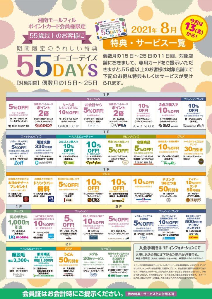 湘南モールフィルポイント会員様限定 55DAYS