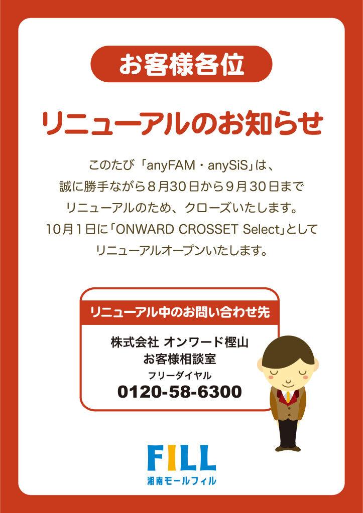 【anyFAM・anySiS】リニューアルのお知らせ