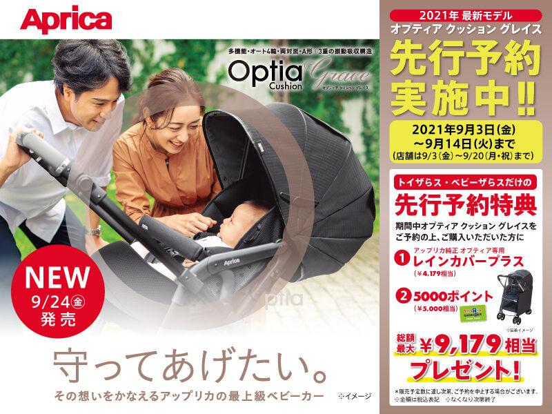 【アップリカ】ベビーカー「Optia Cushion Grace(オプティア・クッション・グレイス)」先行予約のご案内