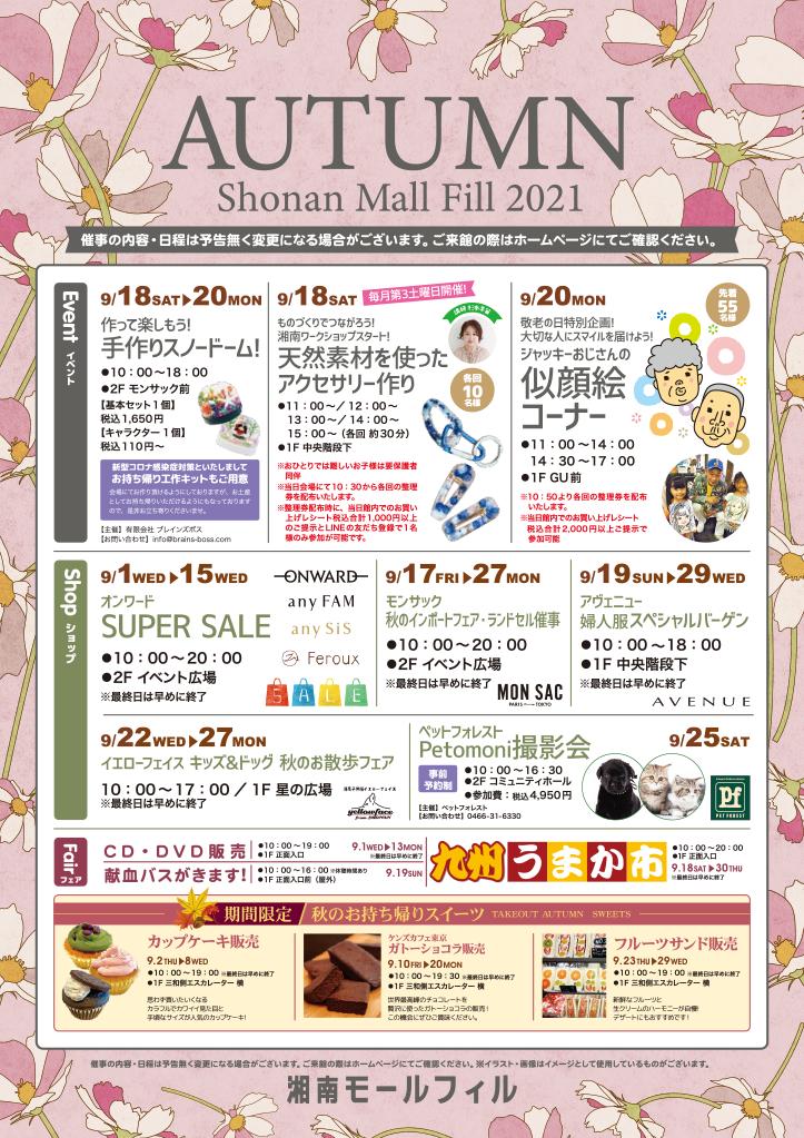 AUTUMN Shonan Mall Fill 2021