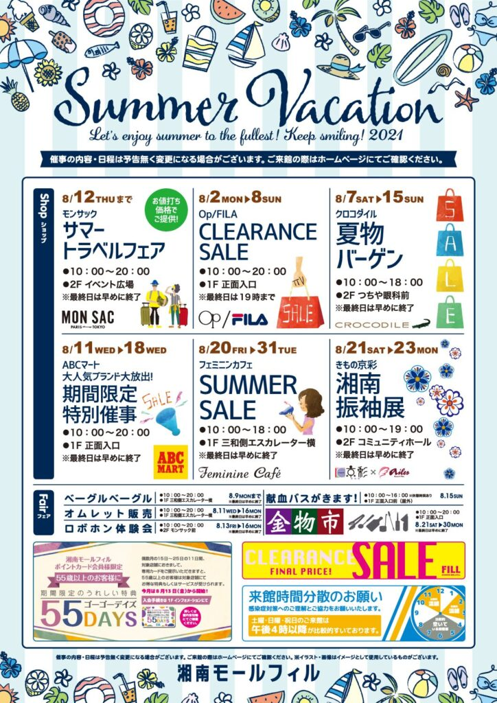 Summer Vacation イベントカレンダー