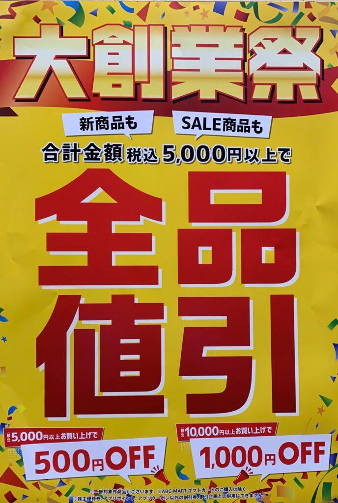 ABC-MART 大創業祭全品値引き開催中!