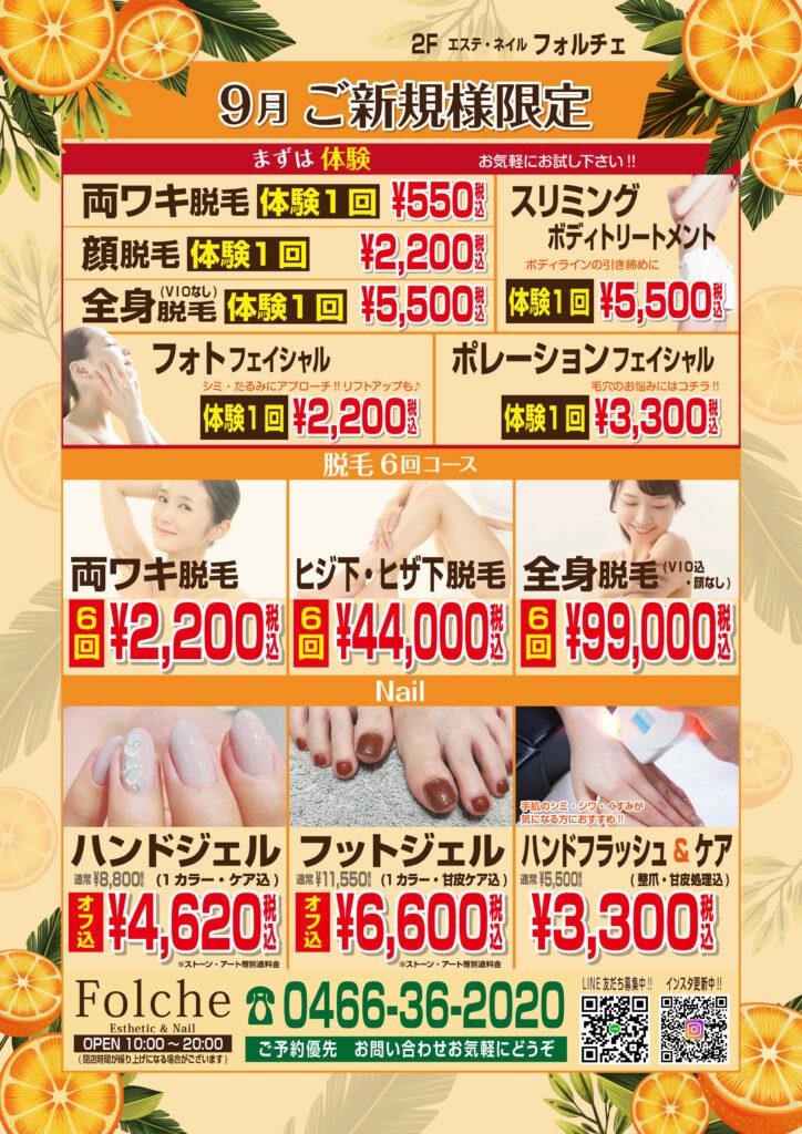 【9月キャンペーン】
