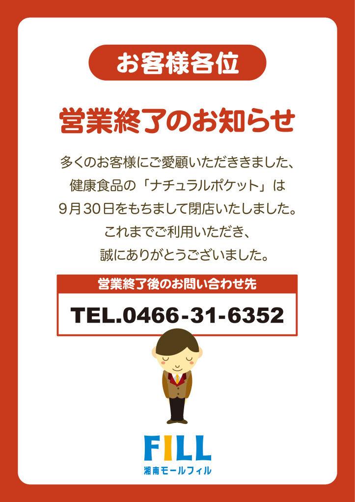 【ナチュラルポケット】営業終了のお知らせ