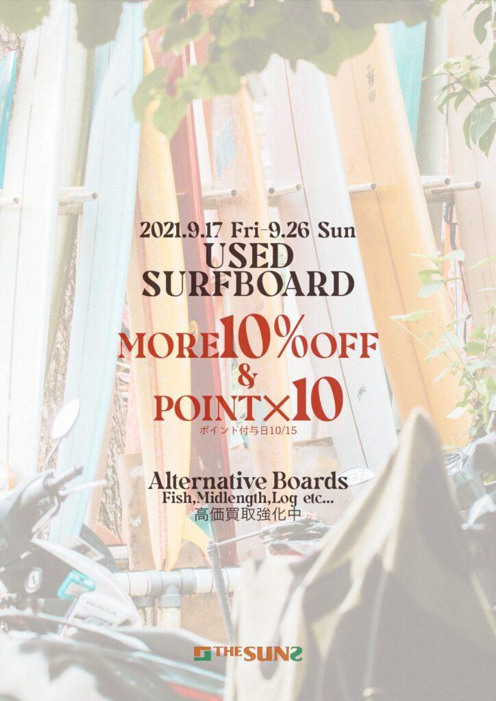 USED SURFBOARD 特別SALE開催中!
