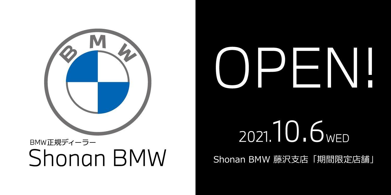 Shonan BMW 藤沢支店「期間限定店舗」OPEN!