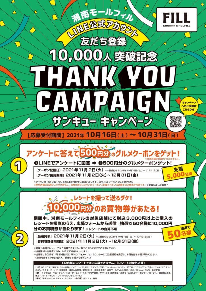 \10,000円分のお買物券が当たる!/LINE公式アカウント友だち登録10,000人突破記念『THANK YOU CAMPAIGN!!』