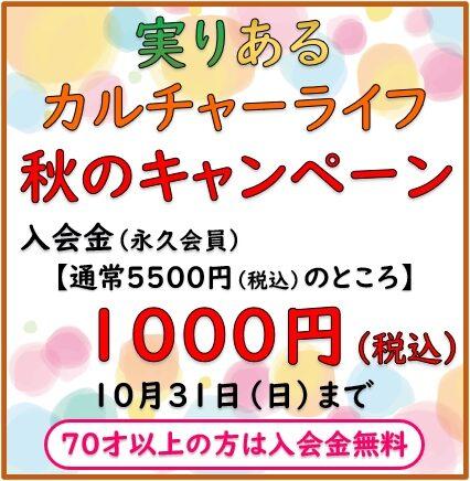 ☆秋のキャンペーン☆