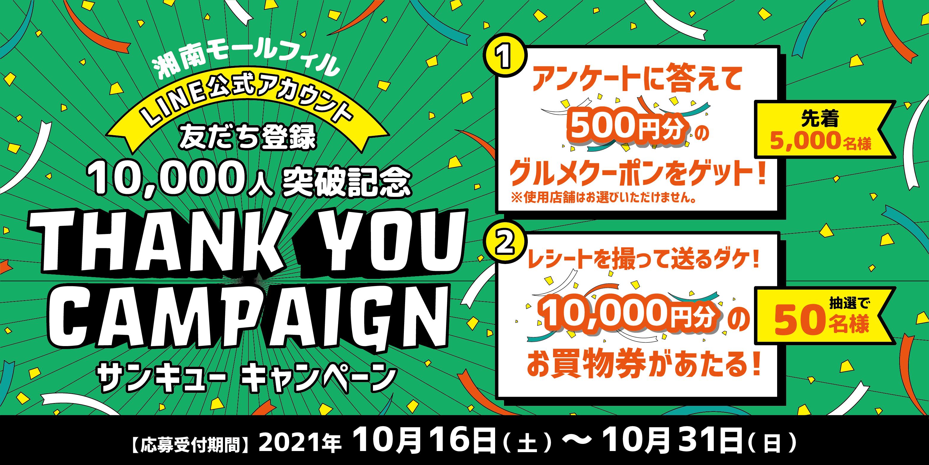 湘南モールフィルLINE公式アカウント友だち登録10,000人突破記念サンキューキャンペーン