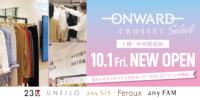 10/1~リニューアルオープン『オンワード・クローゼットセレクト』