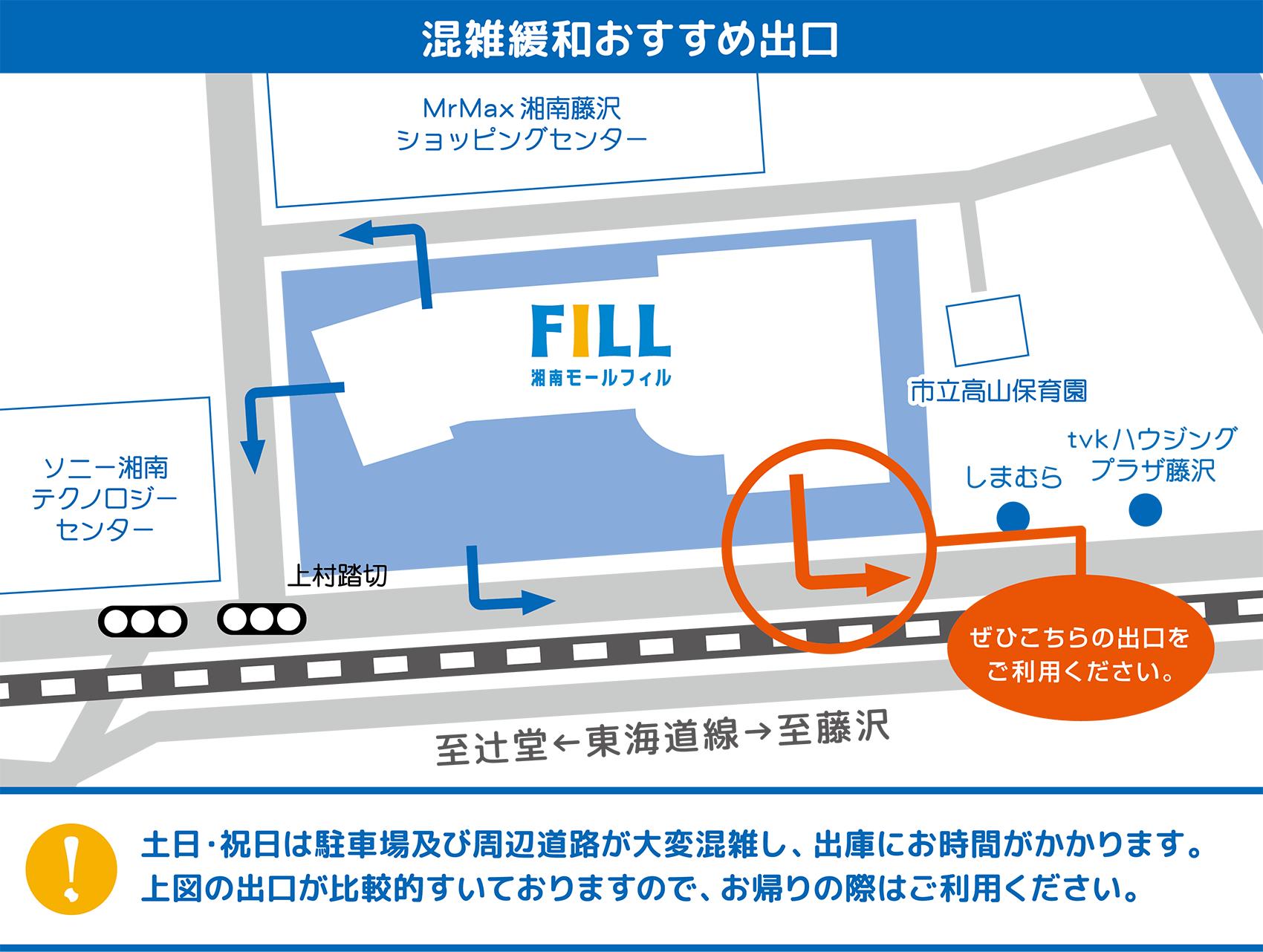 湘南モールフィル 駐車場への入り方